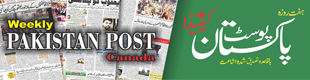 Pakistan Post – Weekly Urdu Newspaper Canada